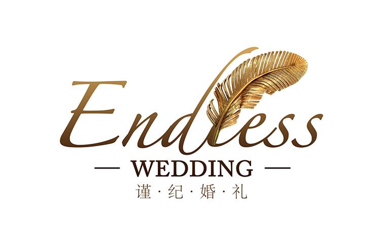 谨纪婚礼定制EndlessWedding(广州)