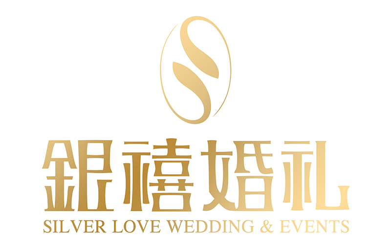 银禧婚礼(广州)