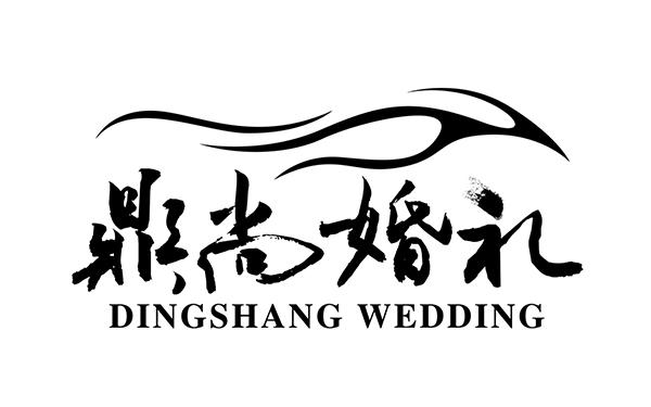 鼎尚婚礼(哈尔滨)