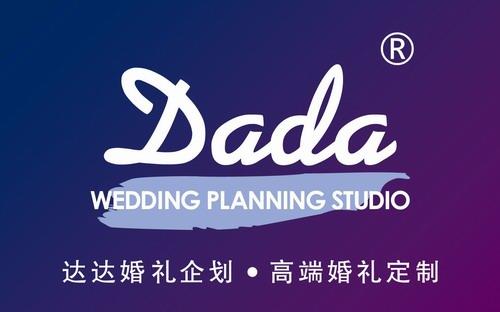 Dada达达婚礼企划(郑州)