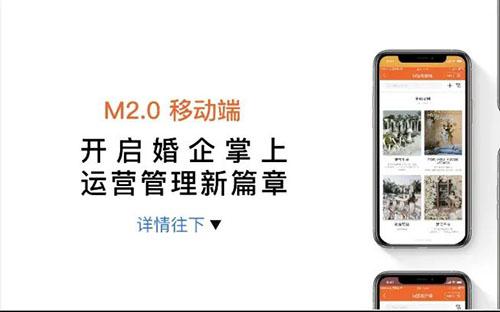 M婚礼系统2.0正式上线